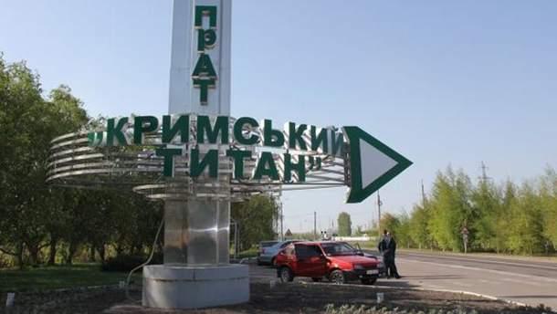 """""""Кримський титан"""" відновив роботу"""