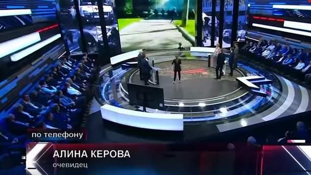 Цинічна брехня від прокремлівських ЗМІ:  у прямому ефірі говорили із загиблою в Керчі дівчиною