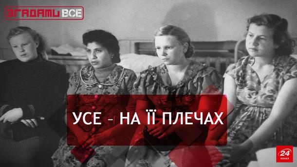 Згадати Все. Радянська жінка