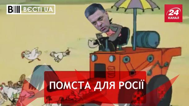 Вєсті.UA. Тягнибок відповість на санкції РФ. Чортячий тризуб Царьова