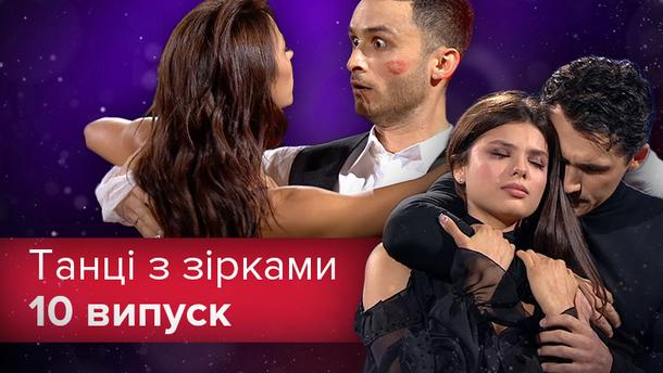 """""""Танці з зірками 2018"""" 10 випуск: дивитись онлайн"""