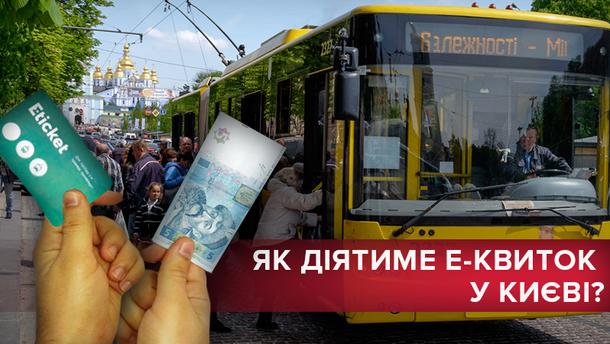 Київ скоро платитиме за проїзд у електронному вигляді