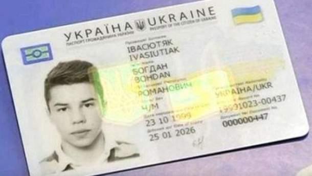 ID-паспорт скоро зможе отримати кожен українець