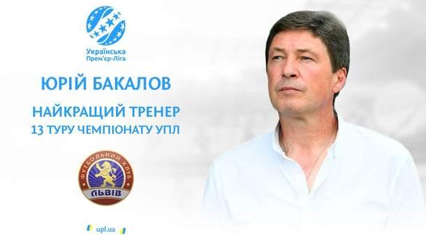 Юрій Бокалов – найкращий тренер 13 туру УПЛ