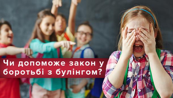 Закон про булінг в Україні: як боротимуться на законодавчому рівні