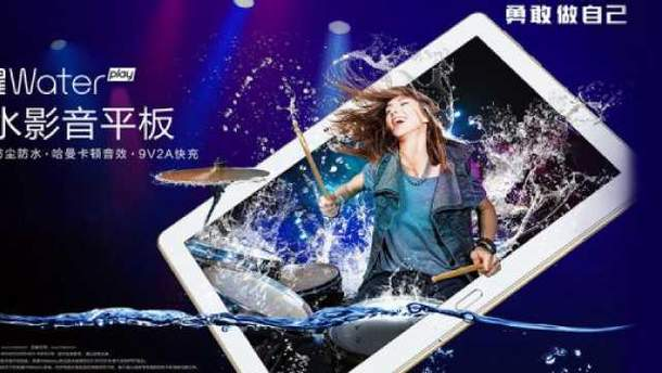 Huawei представит планшет с защитой от воды