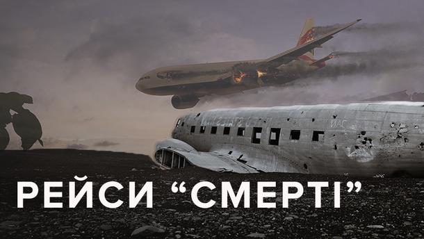Авиакатастрофы продолжают забирать жизни