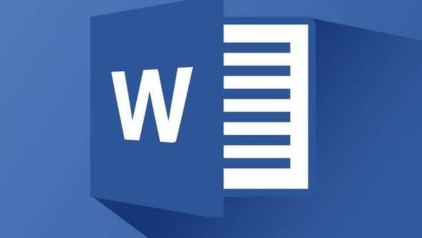 Документ Word може заразити комп'ютер