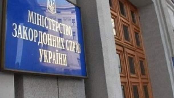 В МИД Украины требуют от РФ прекратить репрессии