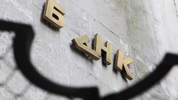 НБУ отозвал лицензии двух украинских банков