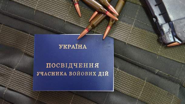 Статус УБД в Украине запретили предоставлять невоенным сотрудникам ВСУ и МВД