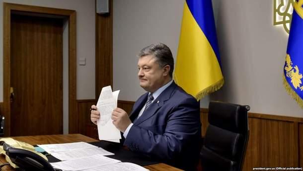 Петро Порошенко підписав два закони
