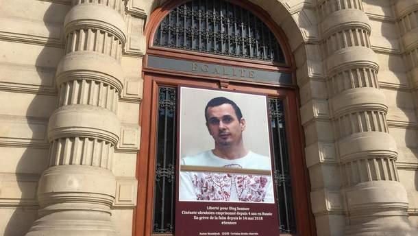 Баннер в поддержку Сенцова в Париже
