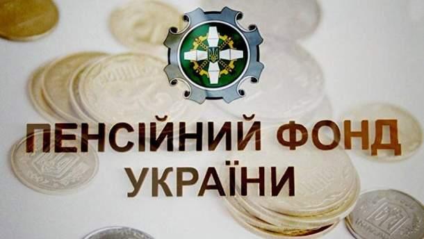 У Пенсійного фонду України з'явився новий керівник