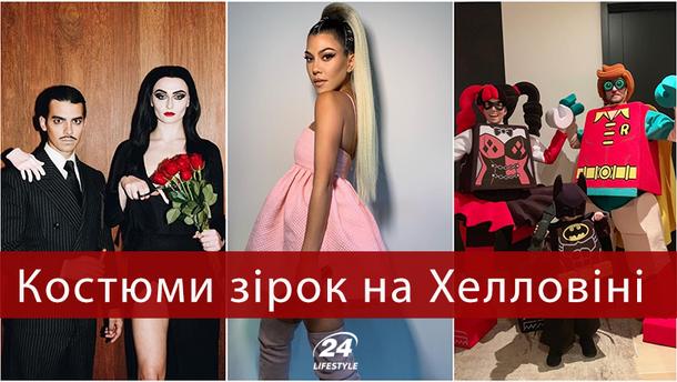 Хелловін 2018: костюми зірок