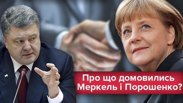 Про що говорили Меркель і Порошенко