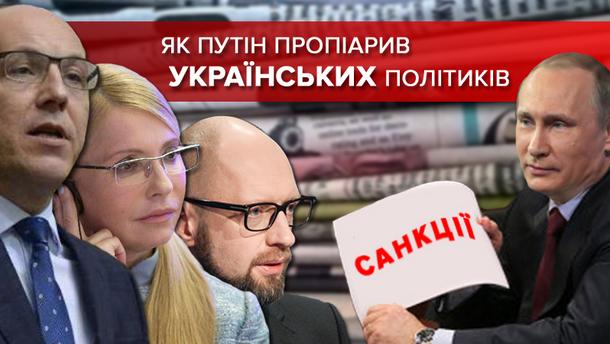 """Путін """"дзеркально"""" відповів на санкції України проти Росії"""