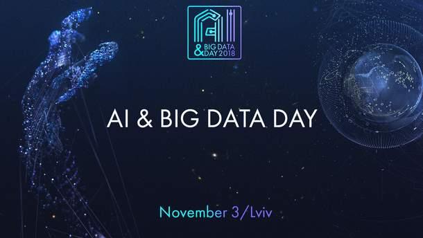 Конференція AI & Big Data Day 2018