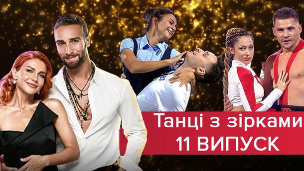 """""""Танці з зірками 2018"""" 11 випуск дивитись онлайн"""