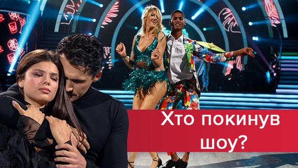 """""""Танці з зірками 2018"""" 11 випуск – їто покинув шоу"""