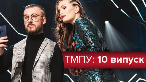 Топ-модель по-українськи 2 сезон 10 випуск