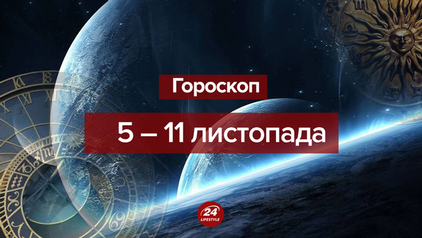 Гороскоп на неделю 5–11 ноября 2018 для всех знаков Зодиака