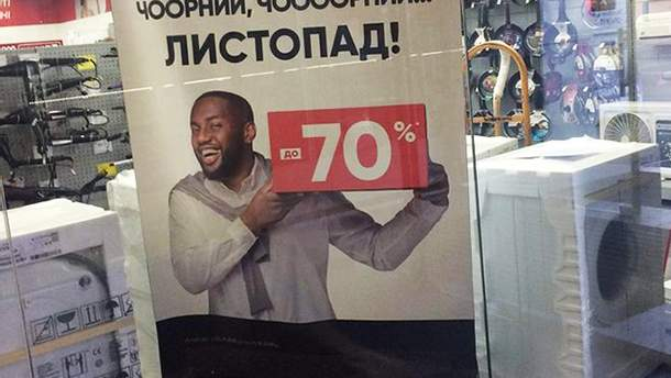 """Мережа магазинів """"Ельдорадо"""" потрапила у скандал через расистську рекламу"""