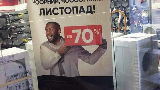 """Сеть магазинов """"Эльдорадо"""" попала в скандал из-за расистской рекламы"""