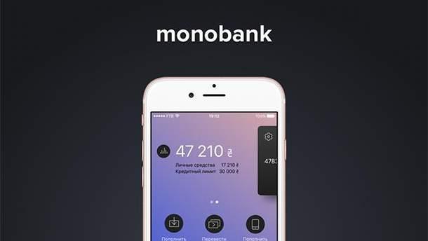 В приложении Monobank список учащихся детсадов находится в открытом доступе