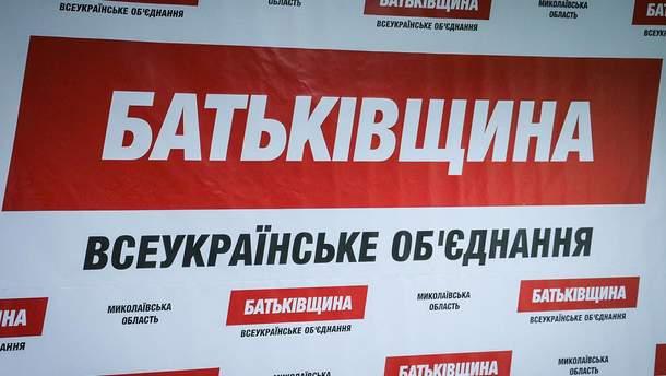 """""""Батькивщина"""" снова попала в скандал из-за использования фото без разрешения и с политической целью"""