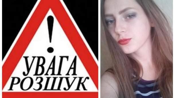 В Киеве разыскивают пропавшую школьницу