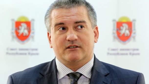 Аксьонов відзначився цинічною заявою щодо України