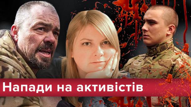 Самые громкие нападения на активистов после Евромайдана