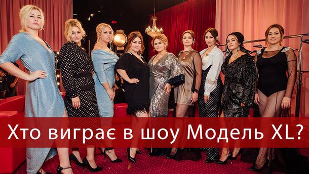 """""""Модель XL"""" 2 сезон: опрос"""