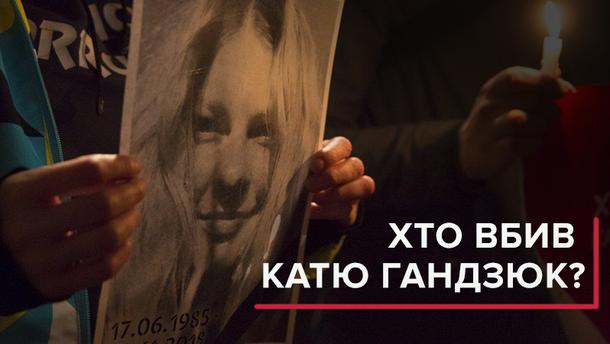 Хто замовив Катерину Гандзюк: активісти назвали імена