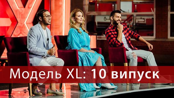 Модель XL – 10 выпуск смотреть онлайн Модель XL 2 сезон