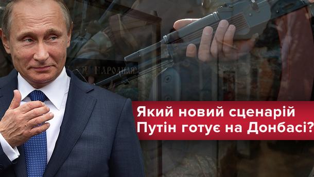 Путін хоче федералізувати Україну