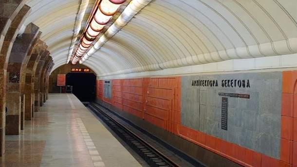 Харківське метро