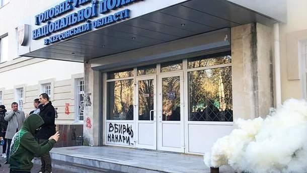 Протест під будівлею поліції Херсонщини