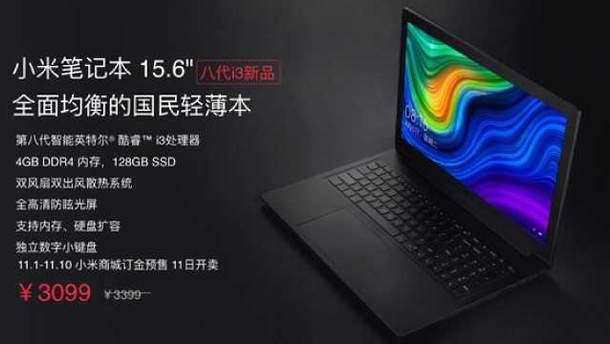 Самый дешевый ноутбук Xiaomi Mi Notebook