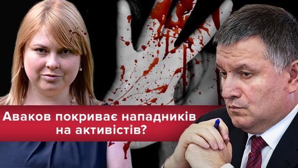 Что ждет Авакова из-за смерти Екатерины Гандзюк?