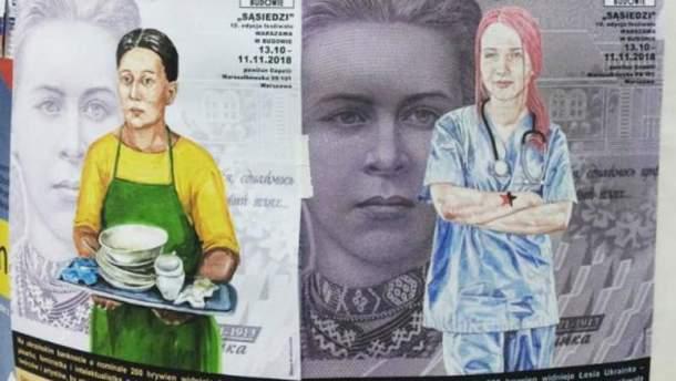 Українські заробітчанки стали героїнями плакатів у Польщі
