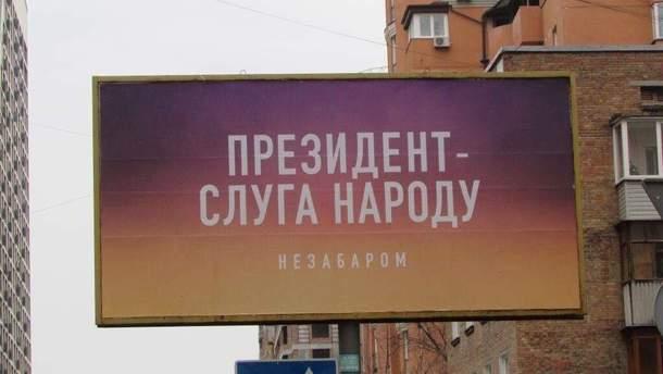 """Інтрига від Зеленського: в мережі бурхливо обговорюють нові борди про """"слугу народу"""""""