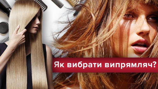 Як вибрати праску для волосся: на що треба зважати