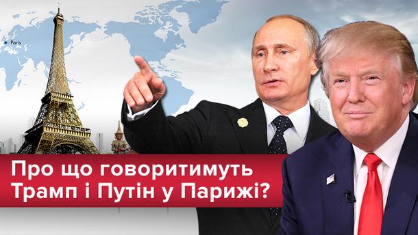 Трамп и Путин проведут короткую встречу в Париже