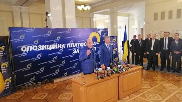 Прес-конференція Бойка і Рабіновича