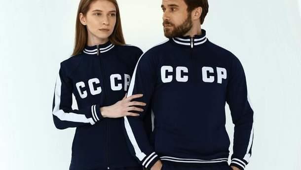 Одяг з радянською символікою