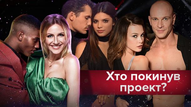 """""""Танцы со звездами 2018"""" 12 выпуск: кто покинул шоу"""