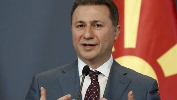 Колишній прем'єр-міністр Македонії Нікола Груєвський