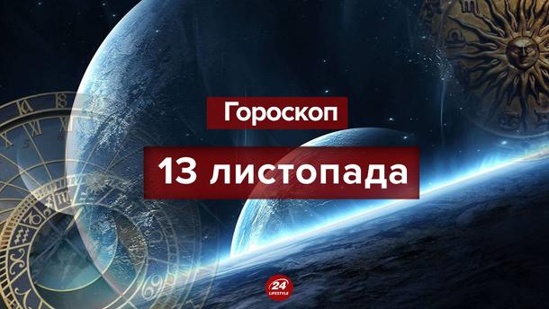 Гороскоп на 13 ноября для всех знаков зодиака